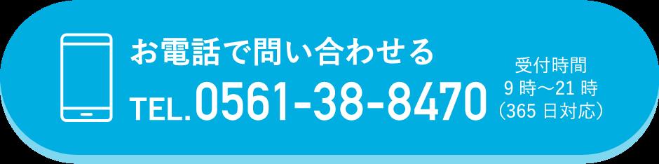 TEL.0561-38-8470