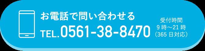0561-38-8470
