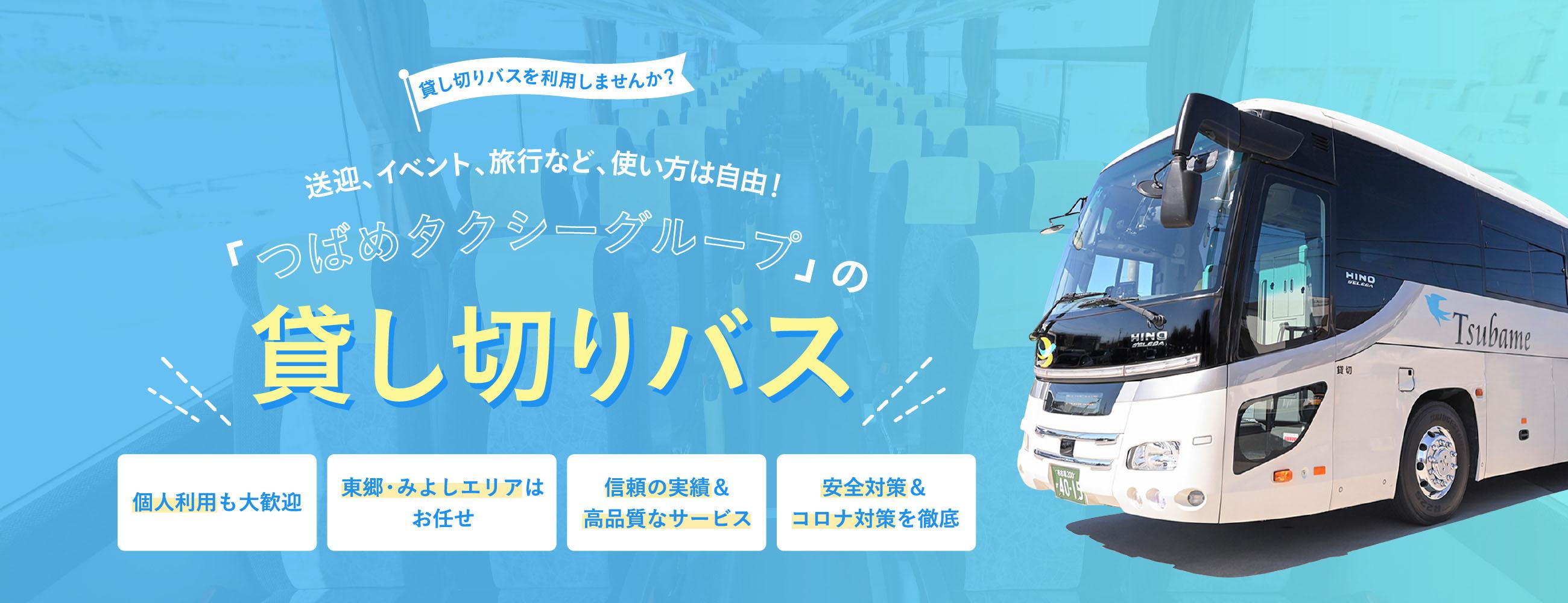 送迎、イベント、旅行など、使い方は自由!「つばめタクシーグループ」の貸し切りバス / 東郷・みよしエリアはお任せ