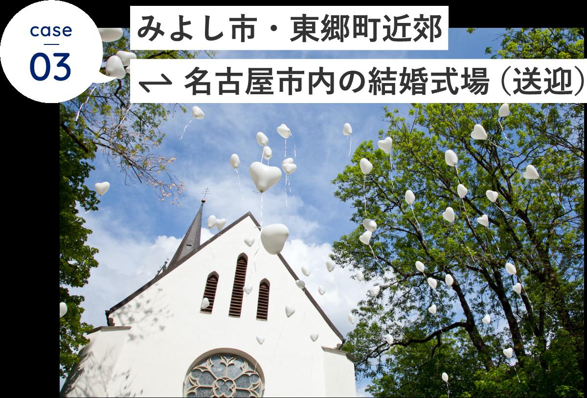 みよし市・東郷町近郊 / 名古屋市内の結婚式場(送迎)