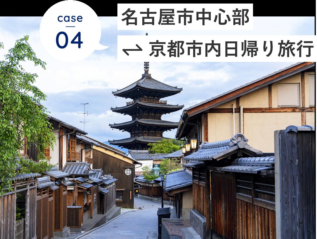 名古屋市中心部 / 京都市内日帰り旅行