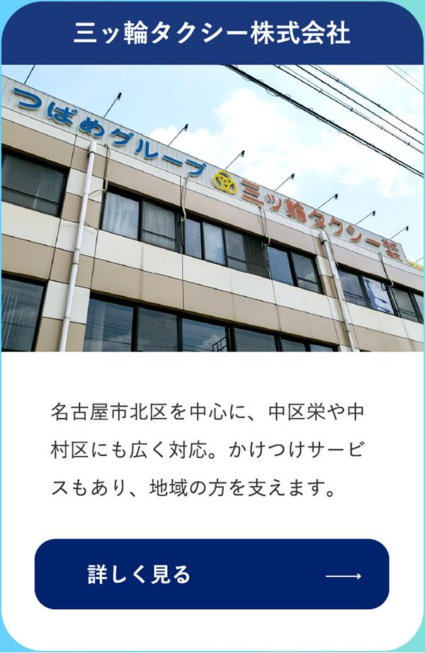 三ツ輪タクシー株式会社 / 名古屋市北区を中心に、中区栄や中村区にも広く対応。かけつけサービスもあり、地域の方を支えます。