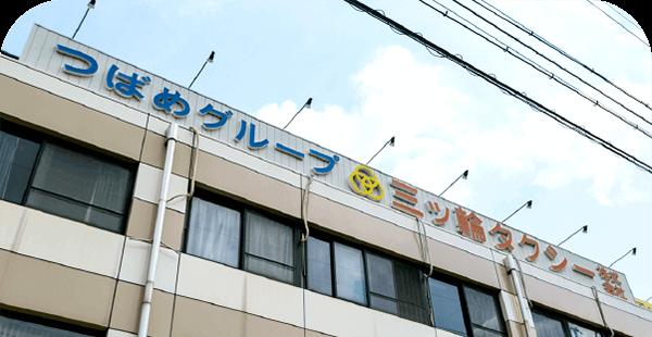 三ツ輪タクシー株式会社