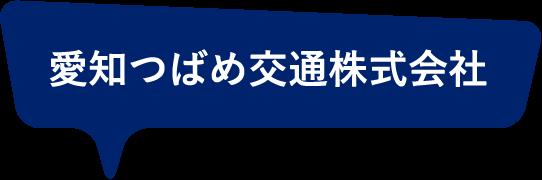 愛知つばめ交通株式会社