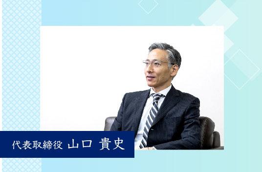 代表近影 代表取締役 山口貴史